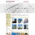 株式会社 静興タイル商会