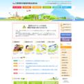 静岡県労働基準協会連合会