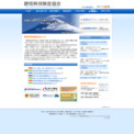 静岡県保険医協会