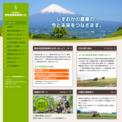 公益社団法人静岡県農業振興公社