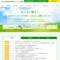 静岡県訪問看護ステーション協議会