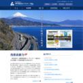 一般社団法人 静岡県建設コンサルタンツ協会
