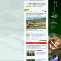 棚田いこうよ.net