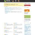 WEB PR|無料カテゴリー登録