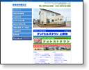 http://223kensetsu.co.jp/