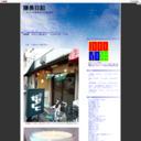 居酒屋 ゼゼヒヒ(是々非々) ~12/07/30 17:25 | 隊長日記