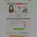 かんたん車査定ガイドの公式サイトはこちら>>