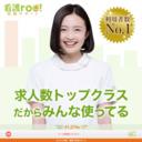 看護rooの公式サイト