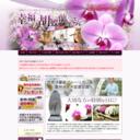 幸福の胡蝶蘭屋さん、公式サイトはこちら。