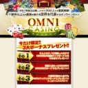 オムニカジノの公式サイトはこちらから