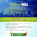 ウィリアムヒルの公式サイトはこちらから