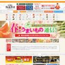 北海道の特産品を買うなら、こちら。