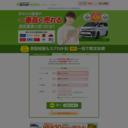 値引き ズバット車買取比較.com