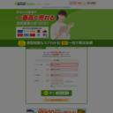 ズバット車買取比較公式サイトへ