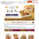 東急百貨店のサイトはこちら