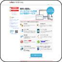 FC2メールフォーム|無料でメールフォーム作成・ログ管理