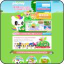 不思議なピクミー|検索できせかえを楽しむ無料育成ゲーム