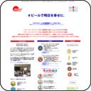 日本地ビール協会公式ホームページ