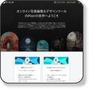 無料画像加工ソフト/web