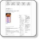 バーコードクロック【自作】 無料ブログパーツナビ Blogparts-NAVI