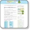 最適なZenback設置場所を画像でご紹介します - Zenbackブログ