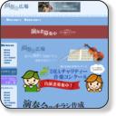 演奏会宣伝サイト・演奏会広場
