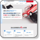 交通事故相談は富山の深水法律事務所へ