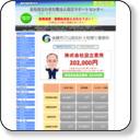 名古屋市 会社設立:税理士 後藤会計事務所