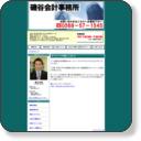 税理士 春日井市、名古屋市の相続税申告は磯谷会計