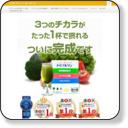 進風株式会社の『青汁畑』