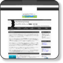 WEBマーケティング戦略考察サイトW2M