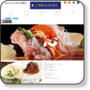 青森市で創作料理・寿司・海鮮料理なら肴ダイニング心