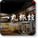 洞川温泉の旅館【一丸旅館】四季折々の景観と天然温泉