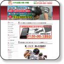 カギ出張24時沖縄|イモビライザー紛失キー対応