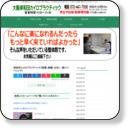 大阪岸和田カイロプラクティック(整体・気功)