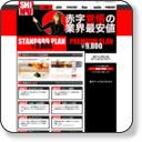 会社ホームページ作成【進風株式会社】