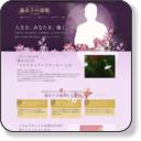 奈良の占いはスピリチュアルプランナー蓮衣子の部屋へ