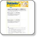 Dokanto!(ドカント!)ブログパーツ|オッズパークLOTO