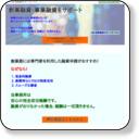 大分市の不動産情報【大分不動産総合センター】