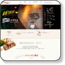 特選近江牛肉レストラン「ティファニー」