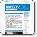 パソコン修理 福岡|出張サポートのPCテクノ福岡