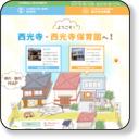福井市左内町|保育園運営の西光寺福祉会