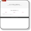 福岡県春日市のサンコーテクノ株式会社。