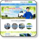 株式会社スソノ・エコサービス