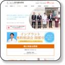 武内歯科医院(神奈川県綾瀬市さがみ野・かしわ台)