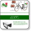 自転車に搭載できる、宣伝広告用看板入れ〜チャリ宣