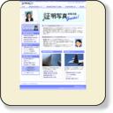就職活動証明写真ガイド-マキノ写真スタジオ