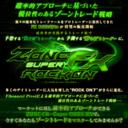 『ZONE~FX Super ROCK ON』成功者が実践するトレード術
