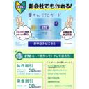 法人向けETC専用カード