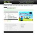 全国のゴルフ場優待券販売サイト【ごるチケ!】